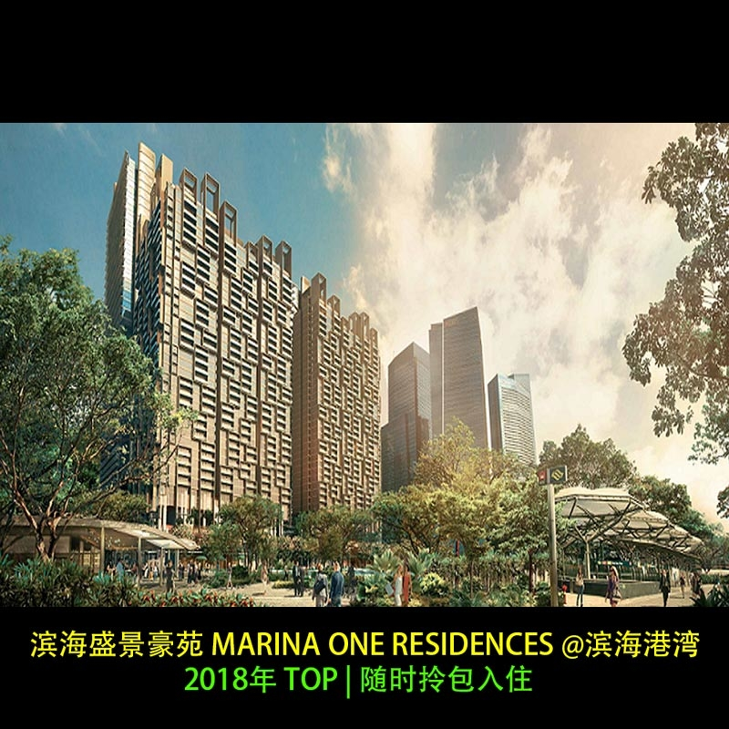 滨海盛景豪苑 MARINA ONE RESIDENCES Cover Image