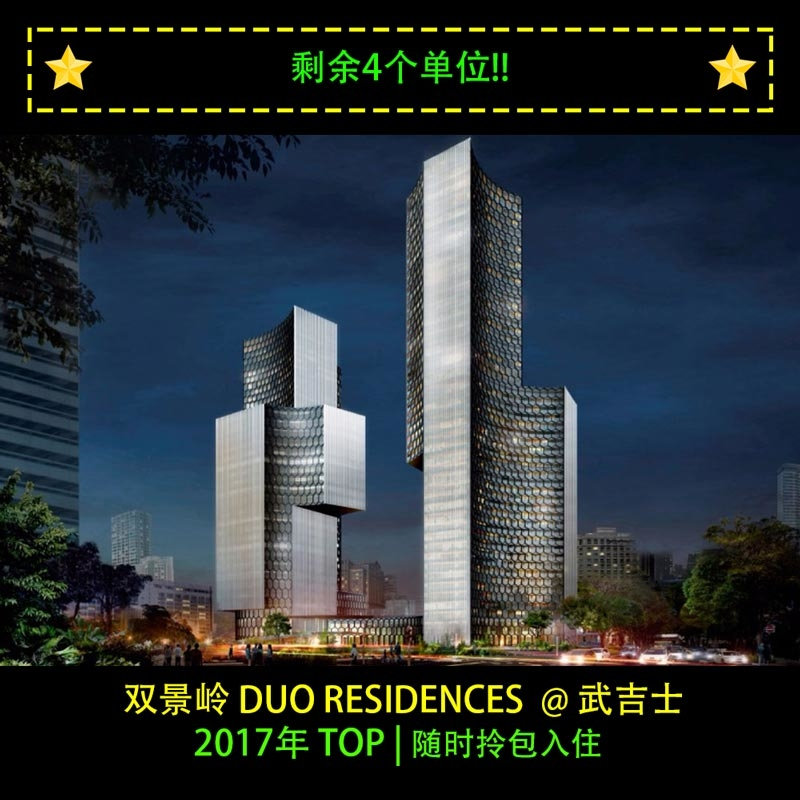 双景岭 DUO Residences Cover Image
