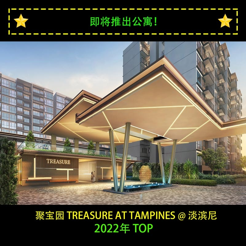聚宝园-TREASURE-AT-TAMPINES-Cover-Image