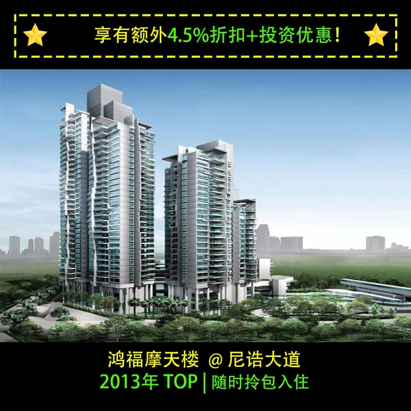 鸿福摩天楼 Concourse Skyline Cover Image