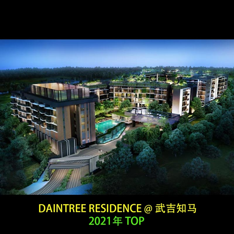 Daintree-Residence-Cover-Image